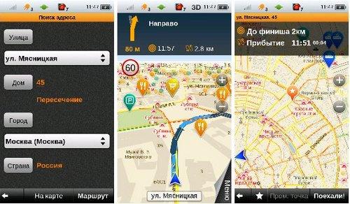 Карты двух столиц в навигации Shturmann для Android